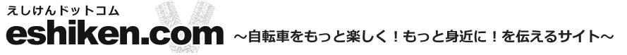 えしけん.com